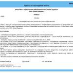 Образец приказа о сокращении численности персонала