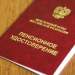 Порядок получения пенсионного удостоверения