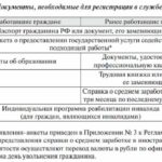 Документы, необходимые для регистрации в службе занятости