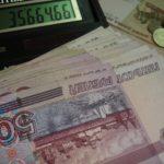 Отчисления с заработной платы в Пенсионный фонд