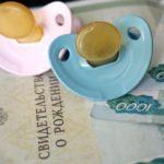 Расчет денежных выплат на ребенка