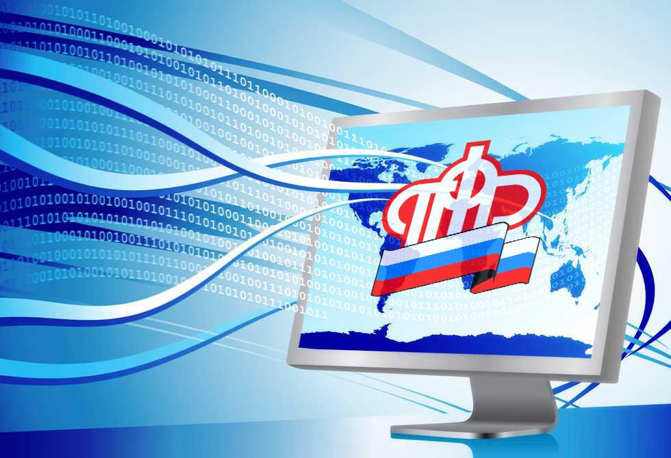 Регистрация на сайте ПФ РФ