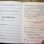 Образец пенсионного удостоверения