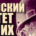 Российский комитет рабочих
