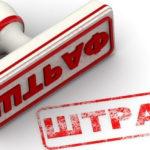 Штраф за нарушение процедуры работодателю