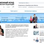 Сайт Пенсионного фонда России
