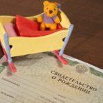 Свидетельство о рождении ребенка для ухода в декретный отпуск