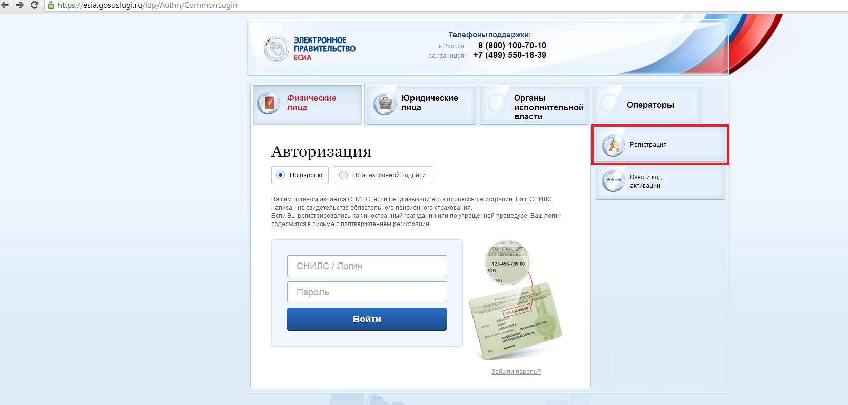 Как найти в пенсионном фонде свой личный кабинет корзина потребительская в челябинской области