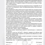 Пример соглашения на расторжение трудового договора по соглашению сторон