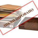 Увольнение при ликвидации предприятия
