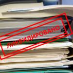 Расторжение рабочего соглашения в связи ликвидации предприятия