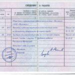 """Формулировка """"уволен по соглашению сторон"""" не портит трудовую книжку работнику"""