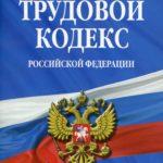 Положения ТК РФ