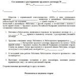 Соглашения о расторжении трудового договора
