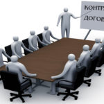Вариации трудового контракта