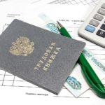 Правила расчета надбавки за выслугу лет