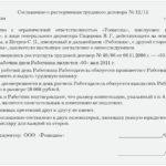 Соглашение на увольнение