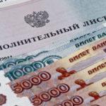 Удержание денежных средств из заработной платы на алименты