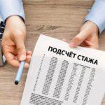 Подсчёт-стажа-онлайн