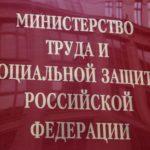 Министерством труда и социальной защиты РФ
