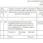 Образец записи в трудовой книжке при переводе