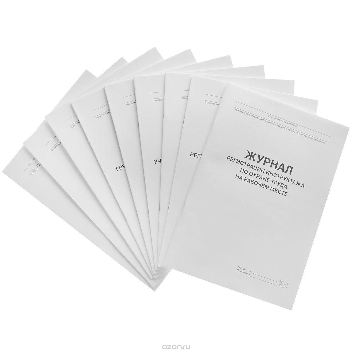 Комплект журналов учёта ОТ