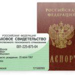 Паспорт и СНИЛС - приложение к жалобе на ПФР