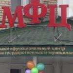 Замена ССОПС через МФЦ