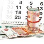 Сроки выплаты заработной платы