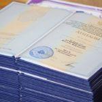 Документ о высшем образовании при трудоустройстве