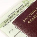 Порядок получения пенсионного страхового свидетельства (СНИЛС)