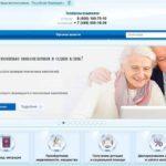 Заявление о переводе пенсии онлайн