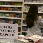 Льготные лекарства для пенсионеров