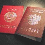 Пенсия за Советское время