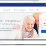 "Подача заявления на прибавку к пенсии через портал ""Госуслуги"""