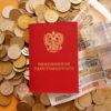 Преимущества и недостатки перевода накопительной части пенсии в негосударственный пенсионный фонд (НПФ)
