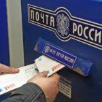 Отправка документов для оформление ПФР заказным письмом помощью сервиса «Почта России»