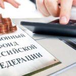 Отчисления с зарплаты в ПФР