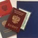 Пакет документов необходимые для устройства на работу